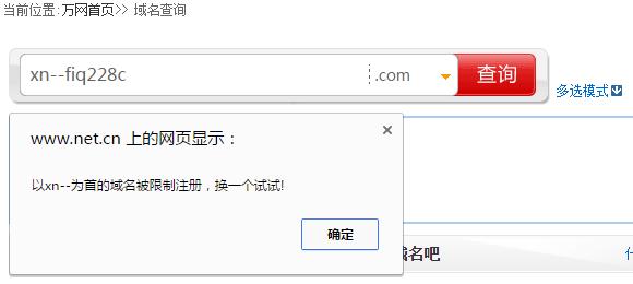 万网.中文
